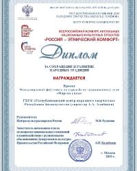 Проекты Республиканского центра народного творчества оценили на всероссийском уровне