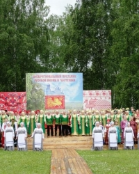Стали известны победители Межрегионального праздника русской песни и частушки