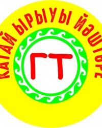 В Кигинском районе пройдет VIII Этнофорум «Ҡатай йәштәре йыйыны»