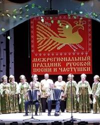 XV Межрегиональный Праздник русской песни и частушки открылся